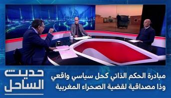 حديث الساحل > مبادرة الحكم الذاتي كحل سياسي واقعي وذا مصداقية لقضية الصحراء المغربية
