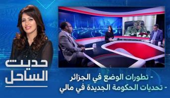 حديث الساحل > تطورات الوضع في الجزائر – تحديات الحكومة الجديدة في مالي
