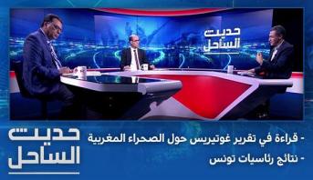 حديث الساحل > قراءة في تقرير غوتيريش حول الصحراء المغربية - نتائج رئاسيات تونس