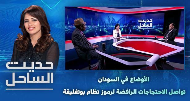 الأوضاع في السودان - تواصل الاحتجاجات الرافضة لرموز نظام بوتفليقة
