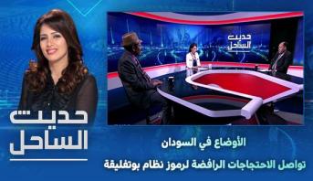 حديث الساحل > الأوضاع في السودان - تواصل الاحتجاجات الرافضة لرموز نظام بوتفليقة