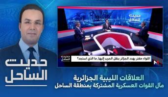 حديث الساحل > العلاقات الليبية الجزائرية - مآل القوات العسكرية المشتركة بمنطقة الساحل