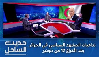 حديث الساحل > تداعيات المشهد السياسي في الجزائر بعد اقتراع 12 من دجنبر