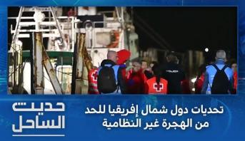 حديث الساحل > تحديات دول شمال إفريقيا للحد من الهجرة غير النظامية