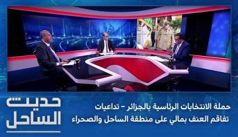 حديث الساحل > حملة الانتخابات الرئاسية بالجزائر–تداعيات تفاقم العنف بمالي على منطقة الساحل والصحراء