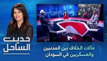 حديث الساحل > مآلات الخلاف بين المدنيين والعسكريين في السودان