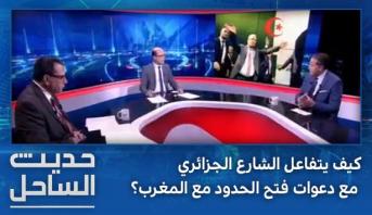 حديث الساحل > كيف يتفاعل الشارع الجزائري مع دعوات فتح الحدود مع المغرب؟