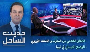 حديث الساحل > البرلمان الأوروبي يصادق على الاتفاق الفلاحي مع المغرب، الأبعاد والدلالات – الوضع الميداني في ليبيا