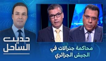 حديث الساحل > محاكمة جنرالات في الجيش الجزائري