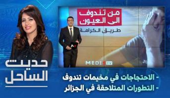 حديث الساحل > الاحتجاجات في مخيمات تندوف – التطورات المتلاحقة في الجزائر