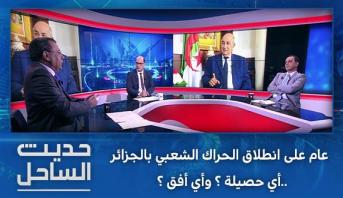 حديث الساحل > #عام على انطلاق الحراك الشعبي بالجزائر ..أي حصيلة ؟ وأي أفق ؟