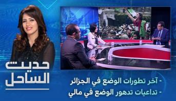 حديث الساحل > آخر تطورات الوضع في الجزائر - تداعيات تدهور الوضع في مالي