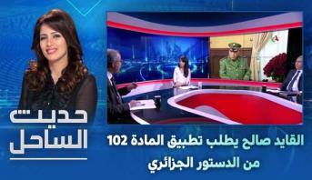 حديث الساحل > القايد صالح يطلب تطبيق المادة 102 من الدستور الجزائري