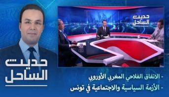 حديث الساحل > الاتفاق الفلاحي المغربي الأوروبي - الأزمة السياسية والاجتماعية في تونس