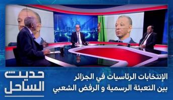حديث الساحل > الإنتخابات الرئاسيات في الجزائر بين التعبئة الرسمية و الرفض الشعبي