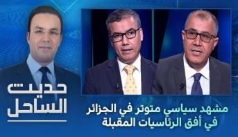 حديث الساحل > مشهد سياسي متوتر في الجزائر في أفق الرئاسيات المقبلة