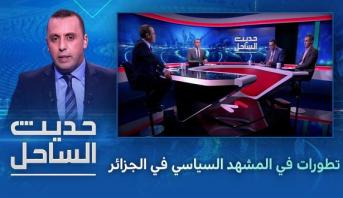 حديث الساحل > تطورات المشهد السياسي في الجزائر