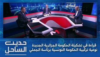 حديث الساحل > قراءة في تشكيلة الحكومة الجزائرية الجديدة – نوعية تركيبة الحكومة التونسية برئاسة الجملي