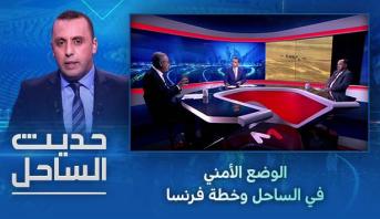 حديث الساحل > الوضع الأمني في الساحل وخطة فرنسا