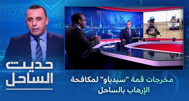 """حديث الساحل > مخرجات قمة """"سيدياو"""" لمكافحة الإرهاب بالساحل"""