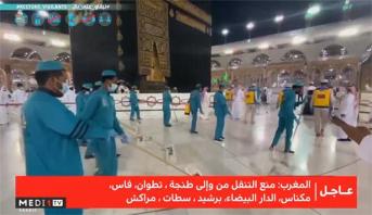 مكة المكرمة تستقبل أوائل الحجاج الذين تم اختيارهم من الأجانب المقيمين