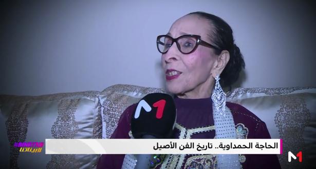 الحاجة الحمداوية في تصريح حصري لـ #بيناتنا توجه رسالة للجيل الشاب
