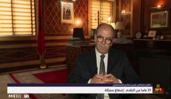 حكيم بنشماش رئيس مجلس المستشارين: الأوراش الإصلاحية التي قادها الملك محمد السادس عززت قدرة المغرب على ربح العديد من الرهانات
