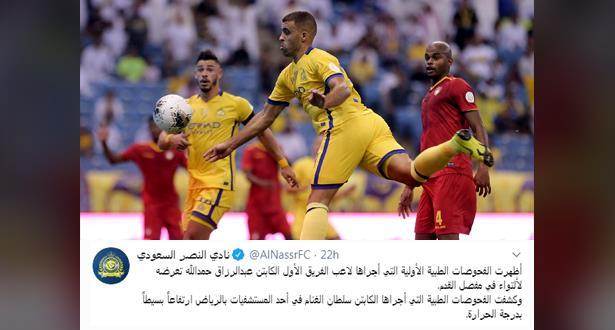 """حمد الله يفسد فرحة """"العالمي"""" وبيان مُفصل من النادي حول حالة اللاعب"""