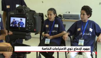 سياسة مغربية متقدمة لإدماج ذوي الاحتياجات الخاصة