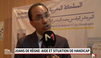 20 ans de règne: visite guidée au centre national Mohammed VI des personnes en situation de handicap