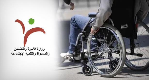 وزارة التضامن والتنمية الاجتماعية تعمل على تسريع تنظيم ثاني مباراة موحدة لتوظيف 200 شخص في وضعية إعاقة