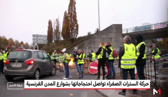 حركة السترات الصفراء تواصل احتجاجاتها بشوارع المدن الفرنسية
