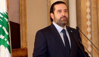سعد الحريري:تشكيل حكومة ائتلافية بلبنان ربما يحتاج إلى مزيد من الوقت