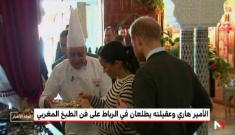 الأمير هاري و عقيلته يطلعان في الرباط على فن الطبخ المغربي
