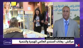 مراكش.. رهانات المنتدى العالمي حول الهجرة والتنمية