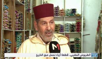 """""""حرفتنا"""" .. الطربوش المغربي، قطعة أزياء تحمل عبق التاريخ"""