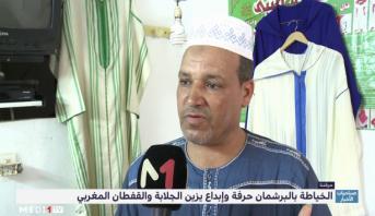 الخياطة بالبرشمان حرفة وإبداع يزين الجلابة والقفطان المغربي