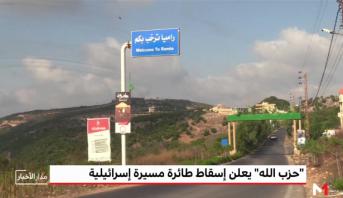 """""""حزب الله"""" يعلن إسقاط طائرة مسيرة إسرائيلية"""