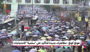 """هونغ كونغ .. مظاهرات جديدة للتأكيد على """"سلمية"""" الاحتجاجات"""