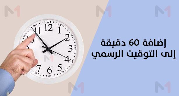 المغرب .. موعد إضافة ساعة إلى توقيت غرنيتش