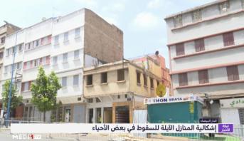 الدار البيضاء .. إشكالية المنازل الآيلة للسقوط في بعض الأحياء