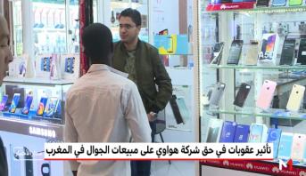 """روبورتاج .. أي تأثير للعقوبات الأمريكية على """"هواوي"""" على سوق الجوال بالمغرب؟"""