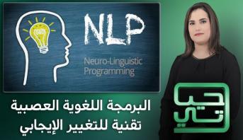 حياتي > البرمجة اللغوية العصبية : تقنية للتغيير الإيجابي