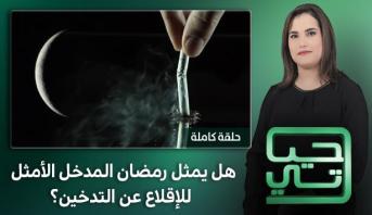حياتي > هل يمثل رمضان المدخل الأمثل للإقلاع عن التدخين؟