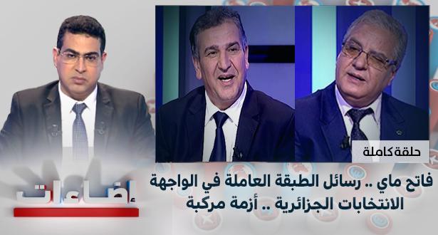 اضاءات > فاتح ماي .. ورسائل الطبقة العاملة في الواجهة - الانتخابات الجزائرية .. أزمة مركبة