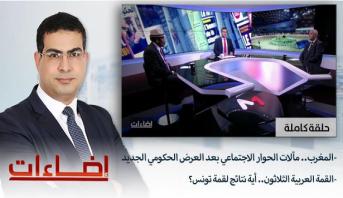 اضاءات > المغرب.. مآلات الحوار الاجتماعي بعد العرض الحكومي الجديد- أية نتائج للقمة العربية بتونس؟