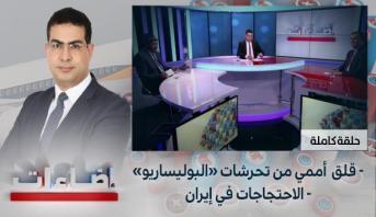 """اضاءات : قلق أممي من تحرشات """"البوليساريو"""" - الاحتجاجات في إيران"""