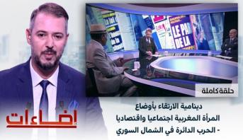 إضاءات > دينامية الارتقاء بأوضاع المرأة المغربية - الحرب في الشمال السوري تحول نزوح ملايين الأهالي إلى أكبر مأساة إنسانية