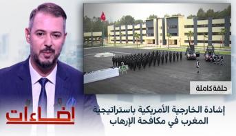إضاءات > إشادة الخارجية الأمريكية باستراتيجية المغرب في مكافحة الإرهاب – لماذا هاجم قائد أركان الجيش الجزائري أحمد قايد صالح أقطابا من النظام السابق؟