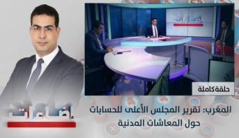 إضاءات > المغرب: تقرير المجلس الأعلى للحسابات حول المعاشات المدنية